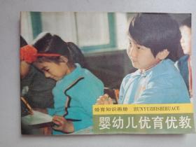 婚育知识画册,婴幼儿优育优教