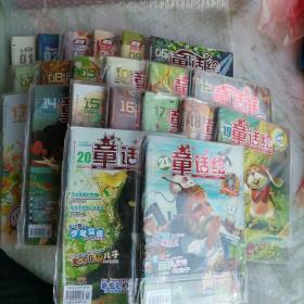 漫客童话绘杂志没有版权页 01至21 第04开始每期带别册