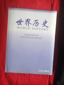 世界历史(纪念改革开放30年,纪念世界历史创刊30年)2008年增刊