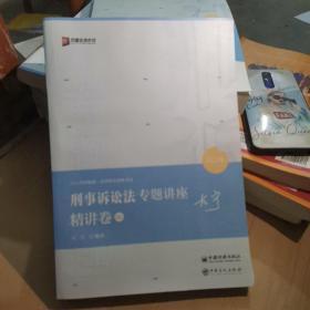 2021众合李佳行政法专题讲座精讲5
