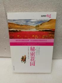 益博轩-语文分级阅读-秘密花园(2011年修订版)