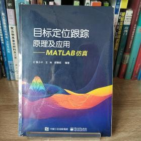 目标定位跟踪原理及应用MATLAB仿真