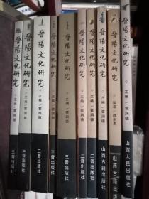 晋阳文化研究(第一辑,第二辑(上下),第三辑,第四辑,第五辑(上下)第六辑,第七辑,第八辑,10本合售)