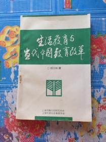 生活教育与当代中国教育改革
