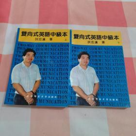 双向式英语中级本上下册共2本合售【内页干净】