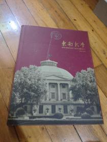 东南大学:1902~2002:[摄影集]