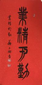 苏士澍,书法,尺寸100×50 实物拍摄,品相如图