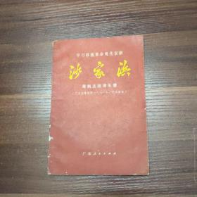 学习移植革命现代京剧—沙家浜(粤剧主旋律乐谱)71年一版一印