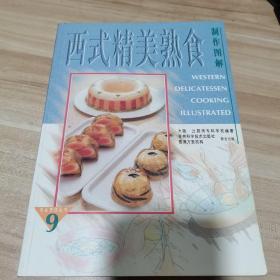 西式精美熟食制作图解(内页干净)