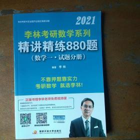 李林2021考研数学系列精讲精练880题(数学一·试题分册)