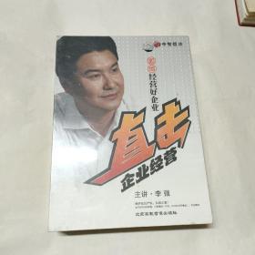 VCD 直击企业精营 (如何经营好企业)6碟装 正版(带塑封)