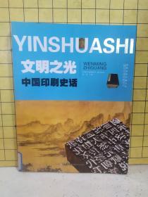 文明之光:中国印刷史话