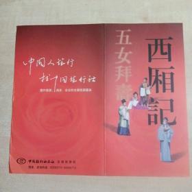 节目宣传页  西厢记,五女拜寿(浙江小百花)