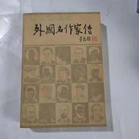 外国名作家传(下册)