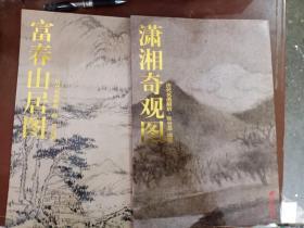历代名画解析:富春山居图 潇湘奇观图(两册合售)