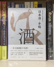 日本酒手帖:酿造师严选清酒笔记(全新塑封)