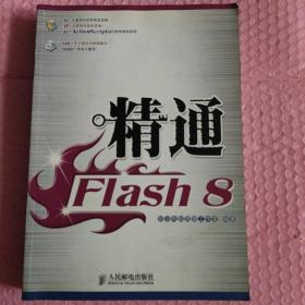 精通Flash 8