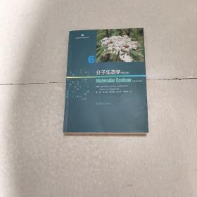 分子生态学(第2版)