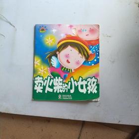 宝宝大画书/ 芒果派/卖火柴的小女孩