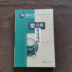 梁启超变法通议【250】