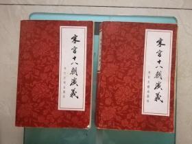 宋宫十八朝演义 (上下)