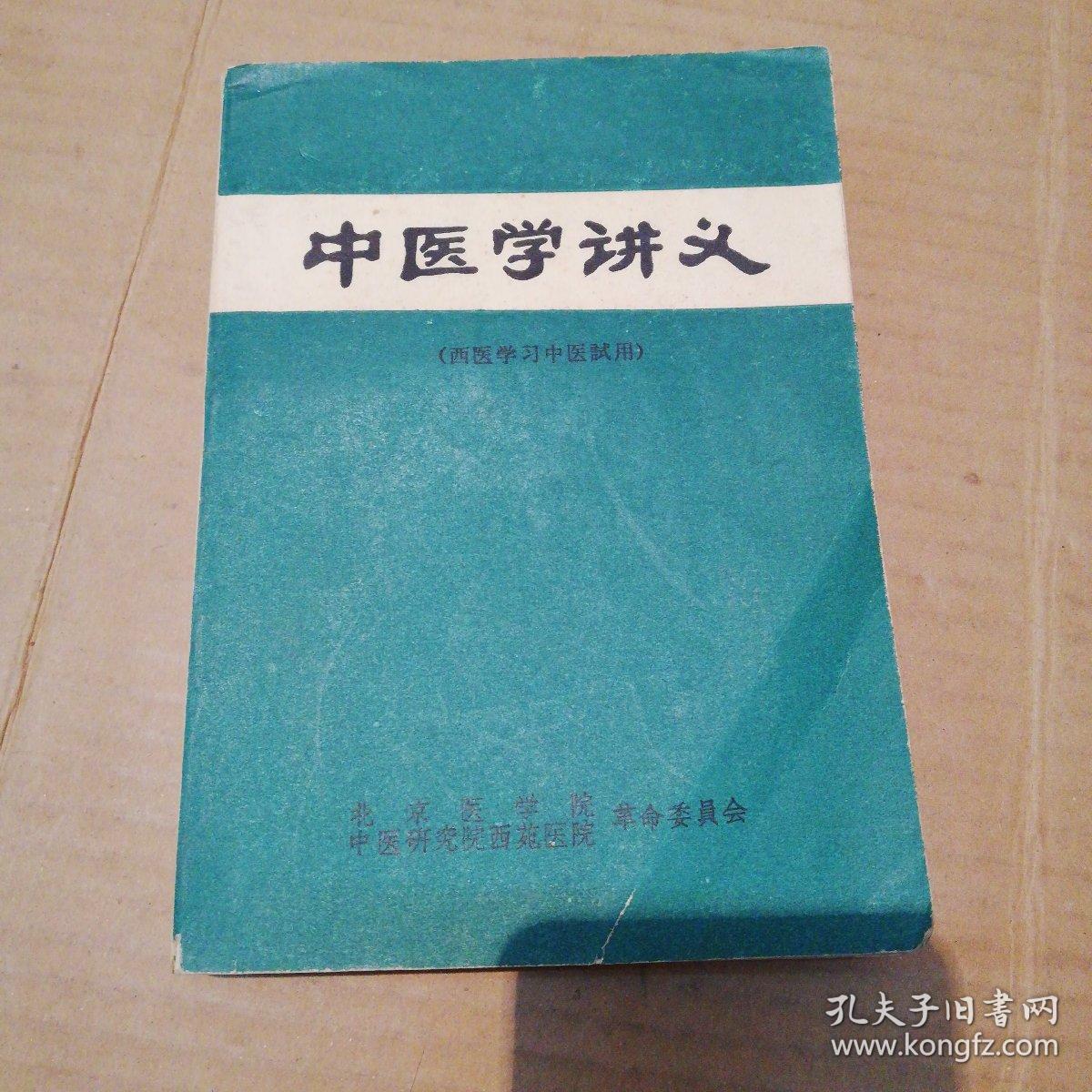 中医学讲义(西医学习中医试用)