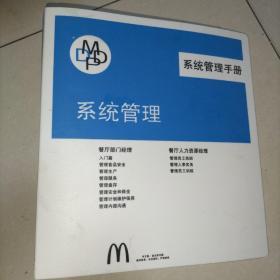 麦当劳 系统管理手册 共有六册合售 如图 管理内部沟通 管理计划维护保养,管理安全和保全,入门篇,管理食品安全,管理生产 如图