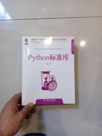 Python标准库