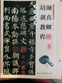 中国书法经典培训教程颜真卿楷书多宝塔碑