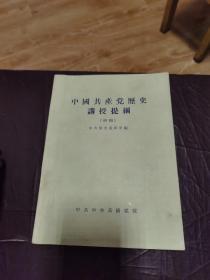 中共共产党讲授提纲(初稿)