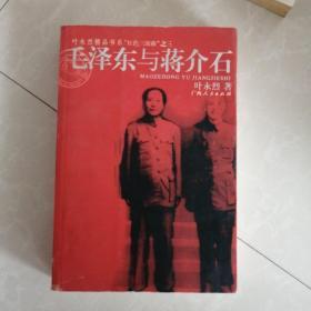 历史选择了毛泽东