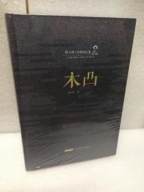 陆天明经典作品集:木凸