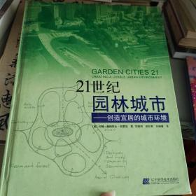 21世纪园林城市--创造宜居的城市环境(精)