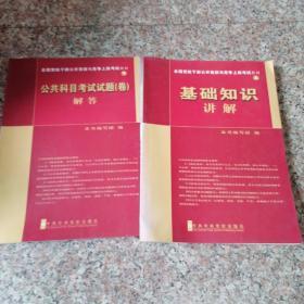 党政干部公开选拔与竞争上岗考试教材(上下)