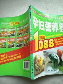 一看就会:孕妇营养餐1088