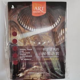 教堂建筑的秘密语言:解密世界最美建筑的隐秘结构与神圣象征