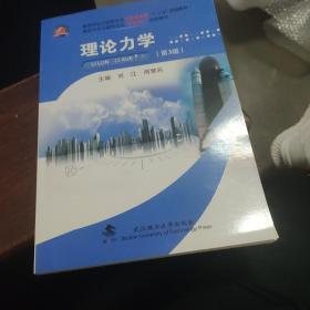 """理论力学(第3版)/高等学校土建类专业应用型本科""""十三五""""规划教材"""