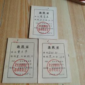 北京市朝阳区选举委员会 1966年 选民证