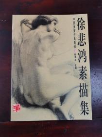 徐悲鸿素描集(中国素描经典画库)
