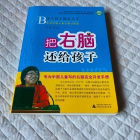 把右脑还给孩子:专为中国儿童写的右脑完全开发手册