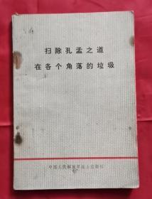 扫除孔孟之道在各个角落的垃圾   75年1版1印 包邮挂刷
