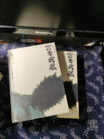 严流岛后的宫本武藏(上下)