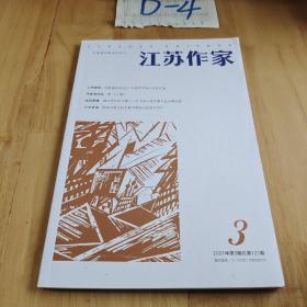 江苏作家(2021年第3期)