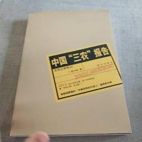 """中国""""三农""""报告"""