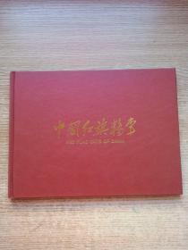 中国红旗轿车;画集