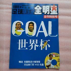 足球俱乐部全明星 2006年2-3月C版 合刊特别号(无赠品)
