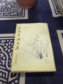 王敬身诗文集(有轻微水渍)