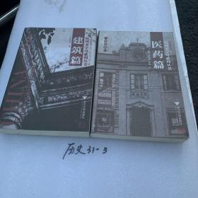 杭州老字号系列丛书:医药篇、建筑篇【两册合售】