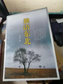 独语东北:人文中国丛书