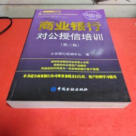 立金银行培训中心银行产品经理、客户经理资格考试丛书:商业银行对公授信培训(第3版)